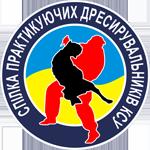 Союз практикующих дрессировщиков КСУ